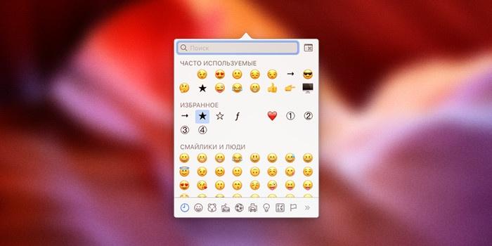 Совет по macOS: простой ввод смайлов и спецсимволов