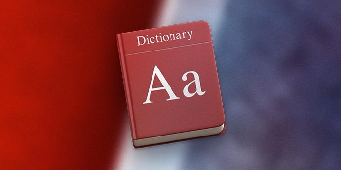 Совет по OS X: Как почистить пользовательский словарь правописания