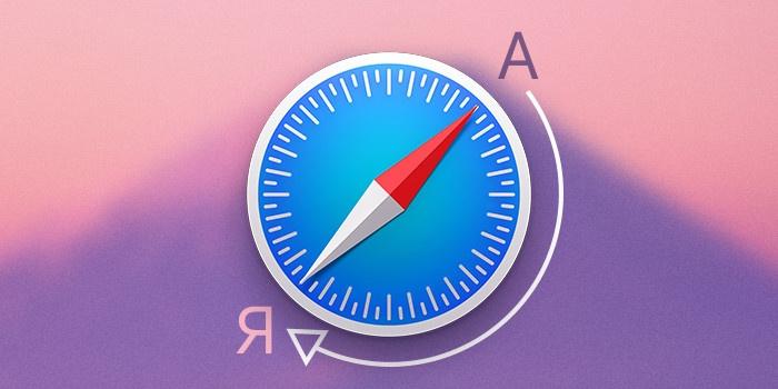 Совет по OS X: быстрая сортировка закладок Safari по алфавиту