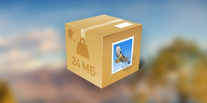 Совет по OS X: разгребаем почту с большими вложениями