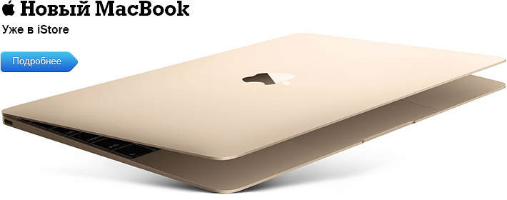 Новый MacBook. Уже в iStore