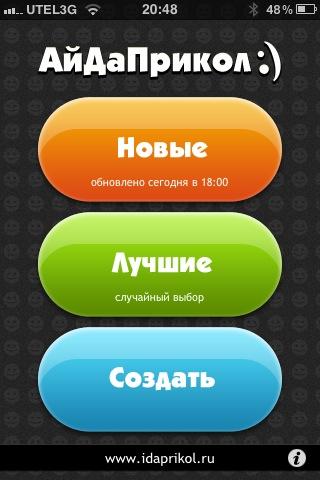 приколы приложения: