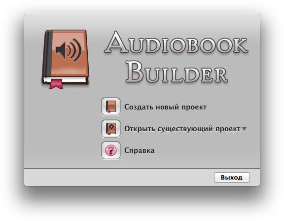 Как создать аудиокнигу m4b из mp3